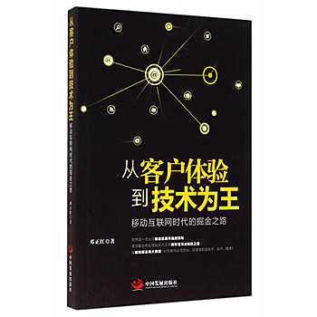 【愛書網】9787517702214 從客戶體驗到技術為王 簡體書 大陸書 作者:鄧正紅 著 出版社:中國發展出版社