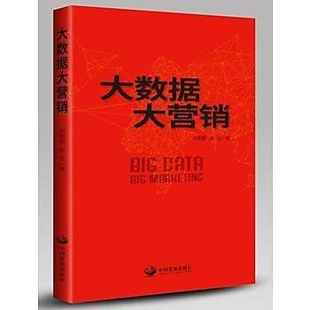 【愛書網】9787517704843 大數據大行銷 簡體書 大陸書 作者:劉思源  張金 出版社:中國發展出版社