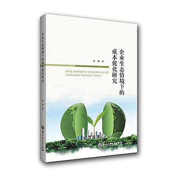 【愛書網】9787517827788 企業生態情境下的成本優化研究 簡體書 大陸書 作者:張穎 出版社:浙江工商大學出版社