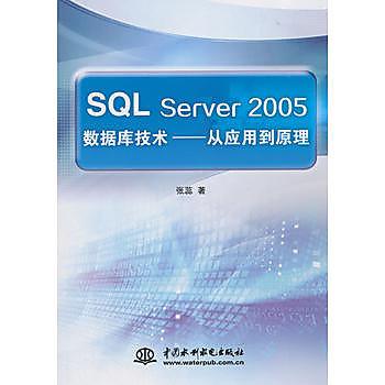 【愛書網】9787517031031 SQL Server 2005資料庫技術——從應用到原理 簡體書 大陸書 作者:張蕊 著 出版社:水利水電出版社