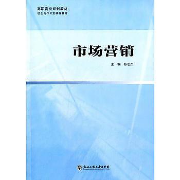 【愛書網】9787517810810 市場行銷 簡體書 大陸書 作者:陳志傑 主編 出版社:浙江工商大學出版社