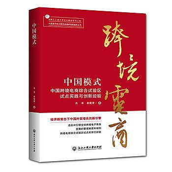 【愛書網】9787517830801 中國模式:中國跨境電商綜合試驗區試點實踐與創新經驗 簡體書 大陸書 作者:肖亮 餘福茂 出版社:浙江?