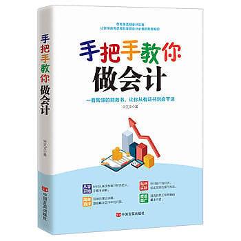 【愛書網】9787517126539 手把手教你做會計 簡體書 大陸書 作者:宋天文 出版社:中國言實出版社