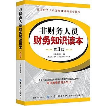 【愛書網】9787518038480 非財務人員財務知識讀本(第3版) 簡體書 大陸書 作者:王蘭建 出版社:中國紡織出版社