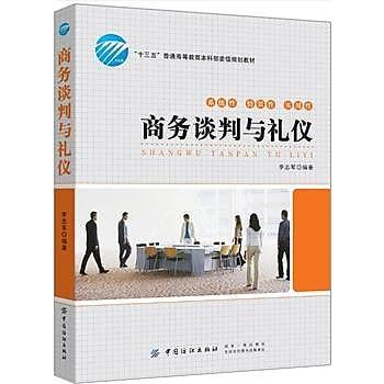 【愛書網】9787518052707 商務談判與禮儀 簡體書 大陸書 作者:李志軍 出版社:中國紡織出版社