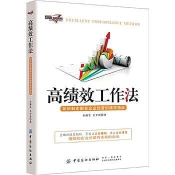 【愛書網】9787518053681 高績效工作法 簡體書 大陸書 作者:水藏璽 出版社:中國紡織出版社