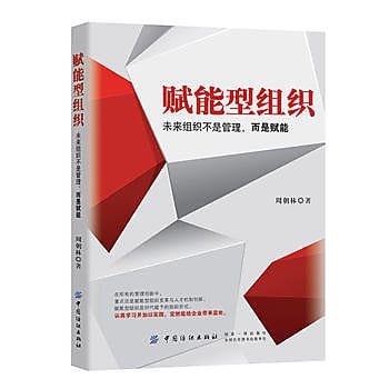 【愛書網】9787518059485 賦能型組織:未來組織不是管理,而是賦能 簡體書 大陸書 作者:周朝林 出版社:中國紡織出版社