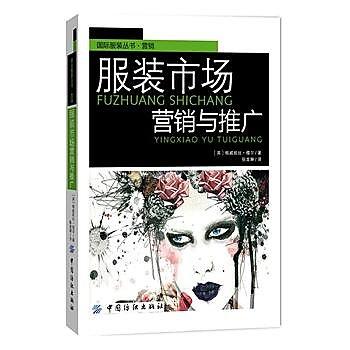 【愛書網】9787518008650 服裝市場行銷與推廣 簡體書 大陸書 作者:(英)莫爾 著,張龍琳 譯 出版社:中國紡織出版社