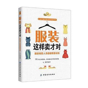 【愛書網】9787518011810 服裝這樣賣才對:服裝銷售人員超級情景訓練 簡體書 大陸書 作者:元博 編著 出版社:中國紡織出版社