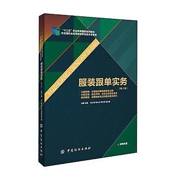 【愛書網】9787518016464 服裝跟單實務(第2版) 簡體書 大陸書 作者:馮麟 主編 出版社:中國紡織出版社