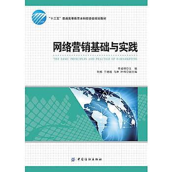 【愛書網】9787518028641 網路行銷基礎與實踐 簡體書 大陸書 作者:李成鋼 出版社:中國紡織出版社