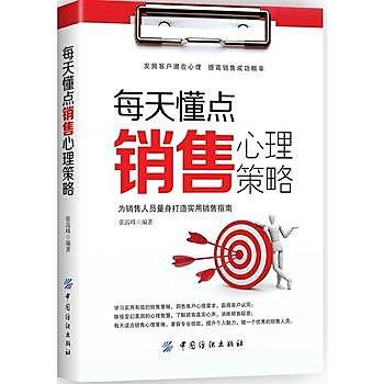 【愛書網】9787518032181 每天懂點銷售心理策略 簡體書 大陸書 作者:張高峰 出版社:中國紡織出版社