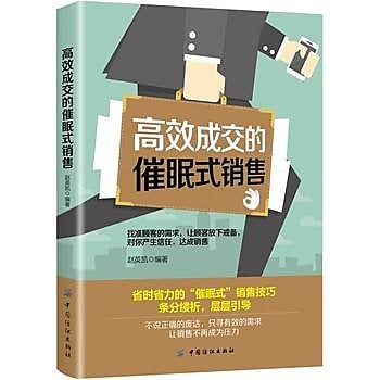 【愛書網】9787518045945 高效成交的催眠式銷售 簡體書 大陸書 作者:趙英凱 出版社:中國紡織出版社