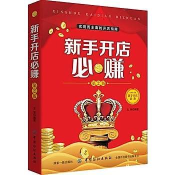 【愛書網】9787518047499 新手開店必賺(第2版) 簡體書 大陸書 作者:文章 出版社:中國紡織出版社