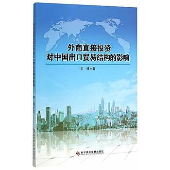 【愛書網】9787518907830 外商直接投資對中國出口貿易結構的影響 簡體書 大陸書 作者:王博 著 出版社:科學技術文獻出版社