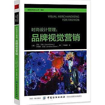 【愛書網】9787518050161 時尚設計管理:品牌視覺行銷 簡體書 大陸書 作者:(英)莎拉·貝利 出版社:中國紡織出版社