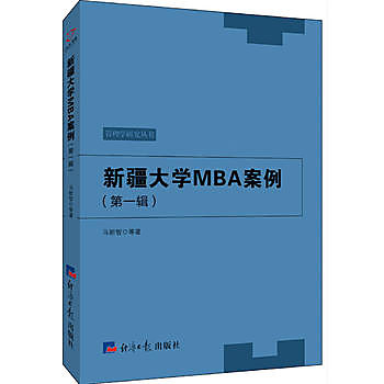 【愛書網】9787519604936 新疆大學MBA案例.第一輯 簡體書 大陸書 作者:馬新智 等 出版社:經濟日報出版社