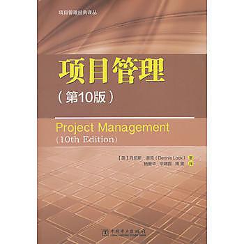 【愛書網】9787519820572 專案管理經典譯叢:專案管理(第10版) 簡體書 大陸書 作者: 鄧尼斯·洛克(Dennis Lock) 著 出版社:?