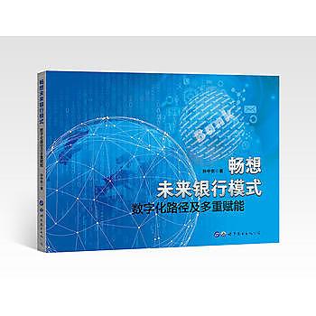 【愛書網】9787519258313 暢想未來銀行模式——數位化路徑及多重賦能 簡體書 大陸書 作者:孫中東 出版社:世界圖書出版公司