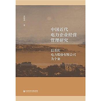 【愛書網】9787520128544 中國近代電力企業經營管理研究 簡體書 大陸書 作者:朱海嘉 出版社:社會科學文獻出版社