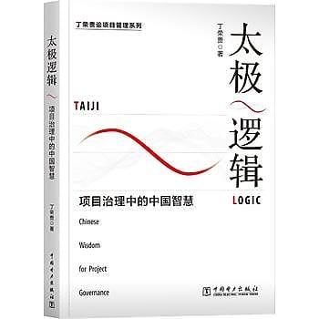 【愛書網】9787519820619 太極邏輯:專案治理中的中國智慧 簡體書 大陸書 作者:丁榮貴 出版社:中國電力出版社