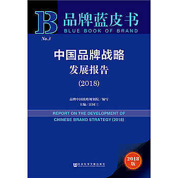 【愛書網】9787520139717 品牌藍皮書:中國品牌戰略發展報告(2018) 簡體書 大陸書 作者:汪同三 出版社:社會科學文獻出版社