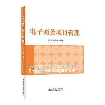 【愛書網】9787519826888 電子商務專案管理 簡體書 大陸書 作者:彭玲  蔣國銀 出版社:中國電力出版社