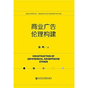 【愛書網】9787520131575 商業廣告倫理構建 簡體書 大陸書 作者:徐鳴 出版社:社會科學文獻出版社