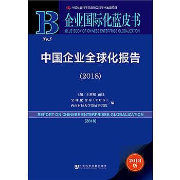 【愛書網】9787520138246 企業國際化藍皮書:中國企業全球化報告(2018) 簡體書 大陸書 作者:王輝耀 苗綠 全球化智庫(CCG)西南?