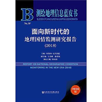 【愛書網】9787520140843 測繪地理資訊藍皮書:面向新時代的地理國情監測研究報告(2018) 簡體書 大陸書 作者:庫熱西·買合蘇?