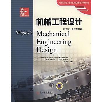 【愛書網】9787111526308 機械工程設計(注釋版 原書第10版) 簡體書 大陸書 作者:理查 G 巴蒂納斯 出版社:機械工業出版社