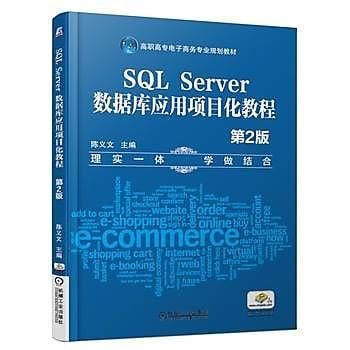【愛書網】9787111612155 SQL Server資料庫應用專案化教程(第2版) 簡體書 大陸書 作者:陳義文 出版社:機械工業出版社