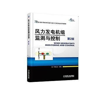 【愛書網】9787111612353 風力發電機組監測與控制 第2版 簡體書 大陸書 作者:葉杭冶 出版社:機械工業出版社