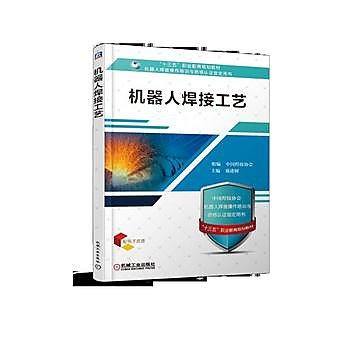 【愛書網】9787111612346 機器人焊接工藝 簡體書 大陸書 作者:戴建樹 出版社:機械工業出版社
