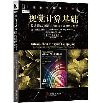 【愛書網】9787111622864 視覺計算基礎:電腦視覺、圖形學和圖像處理的核心概念 簡體書 大陸書 作者: 阿娣提·瑪珠德(Aditi Maj