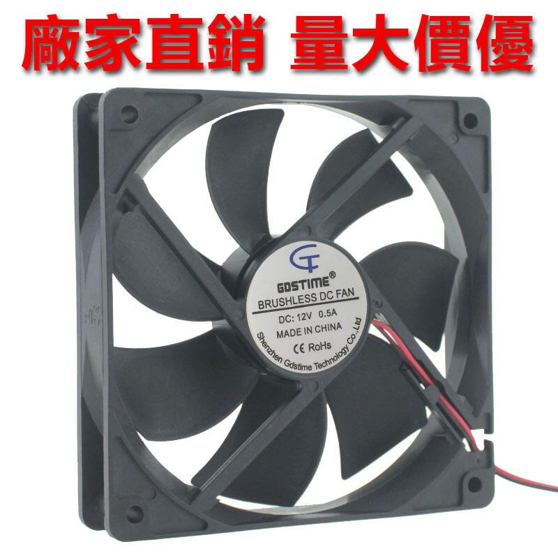 全新 DC12V 0.5A 2線 120X120X25MM 12CM釐米 工控機伺服器變頻器投影儀 液壓高速 散熱風扇