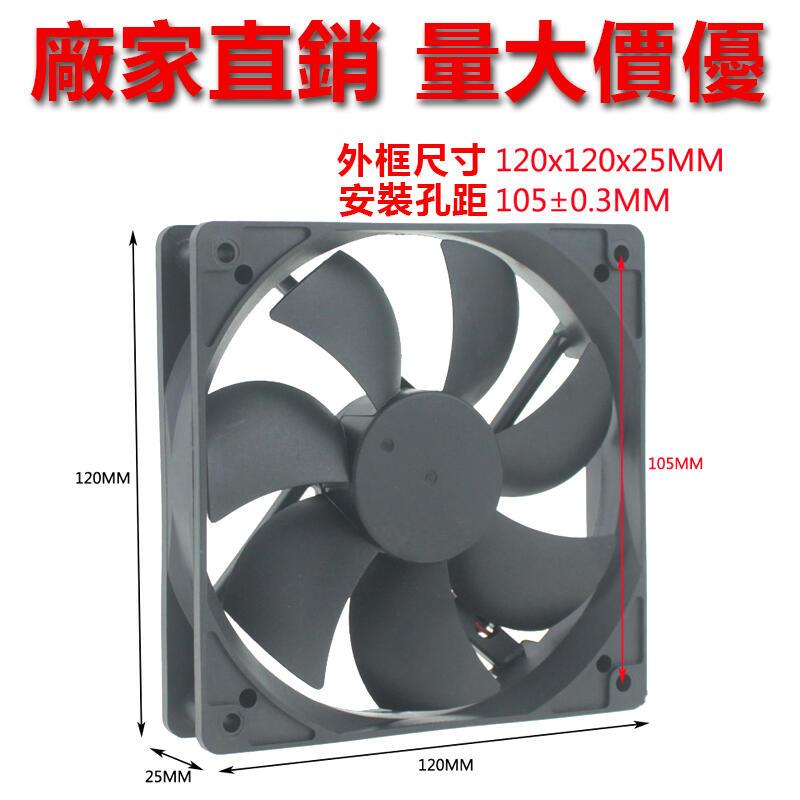 DC5V 0.2A/0.5A 2線 12CM釐米 120X120X25MM 散熱風扇 伺服器變頻器工控機投影儀 散熱風扇