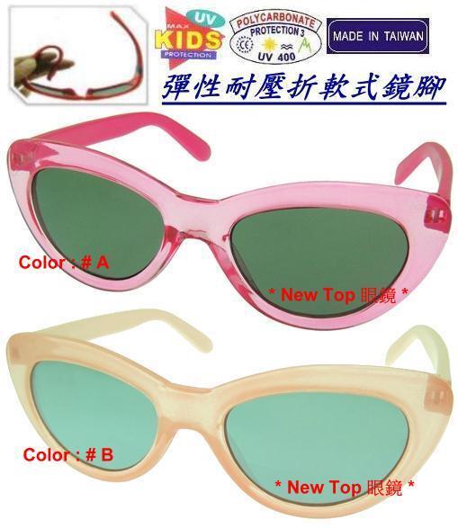 嬰幼兒太陽眼鏡 兒童太陽眼鏡 👉彈性耐壓折軟式鏡腳設計款式_防爆PC安全鏡片 #1-5T 台灣製(2色)_K-R-96