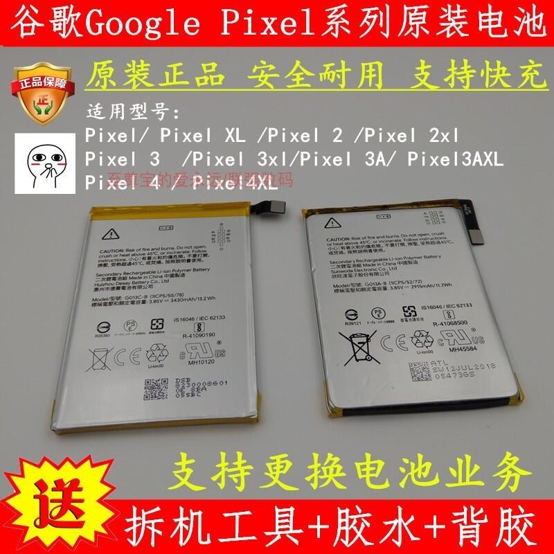 谷歌Pixel3/3XL原裝電池電板Pixelxl /Pixel2/3axl/4XL原廠電池