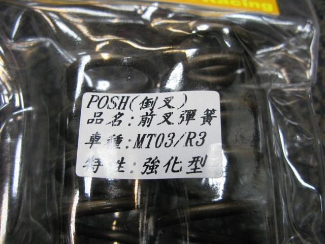 臺灣POSH YAMAHA MT03 R3改裝前減震前避震加硬彈簧 前叉強化彈弓