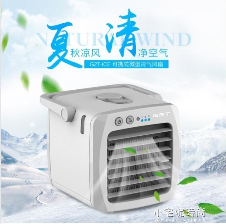 冷風機 迷你空調扇臺灣微型冷氣冷風機個人便攜式宿舍水冷風扇Usb無葉扇--好印象--可開立發票
