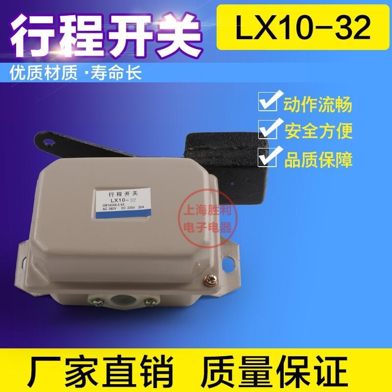 全新正品 行程開關 LX10-31 LX10-32 重錘式限位開關 厚殼 銀點