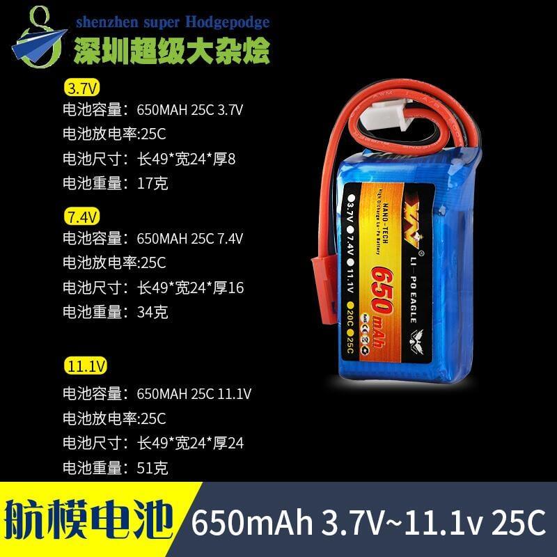 鷹王 航模 遙控飛機 3.7V 7.4v 11.1V 650MAh 25C 3S水彈槍鋰電池