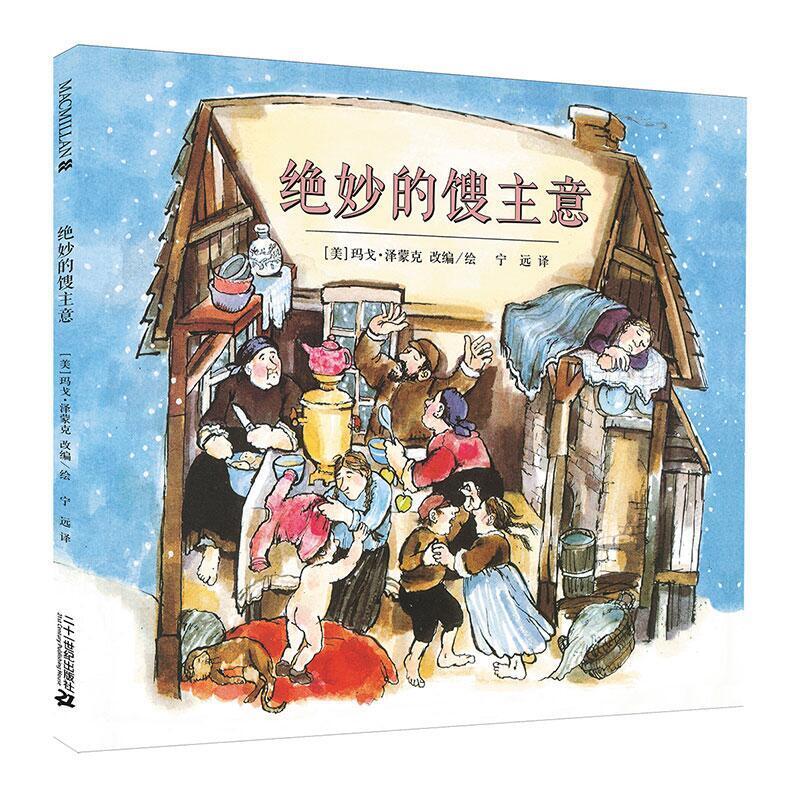 正版精裝 絕妙的餿主意  凱迪克銀獎作品 麥克米倫大獎經典繪本圖畫書 幼兒兒童親子閱讀童話故事書籍 童書圖書讀物 3-4