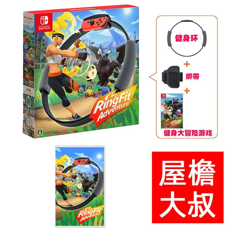 現貨健身環大冒險NS健身圈RingfitAdventure遊戲卡帶Switch二手回收租