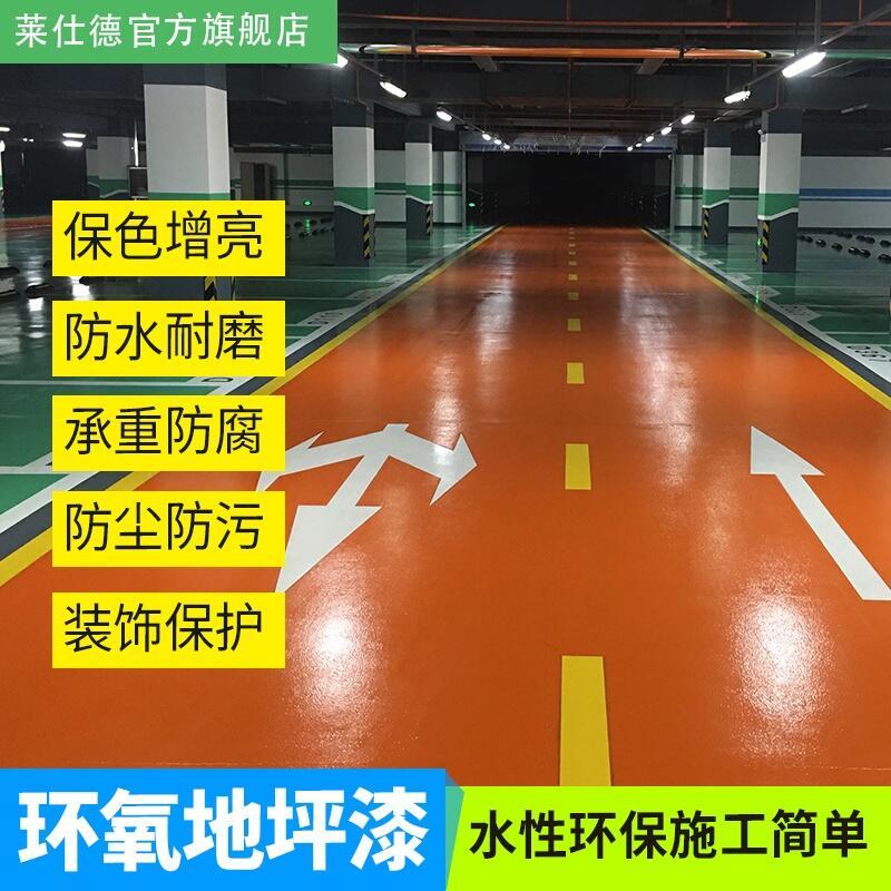 防水補漏 可開發票 萊仕德水性環氧樹脂地坪漆 室內外家用防水自流平水泥地面地板漆