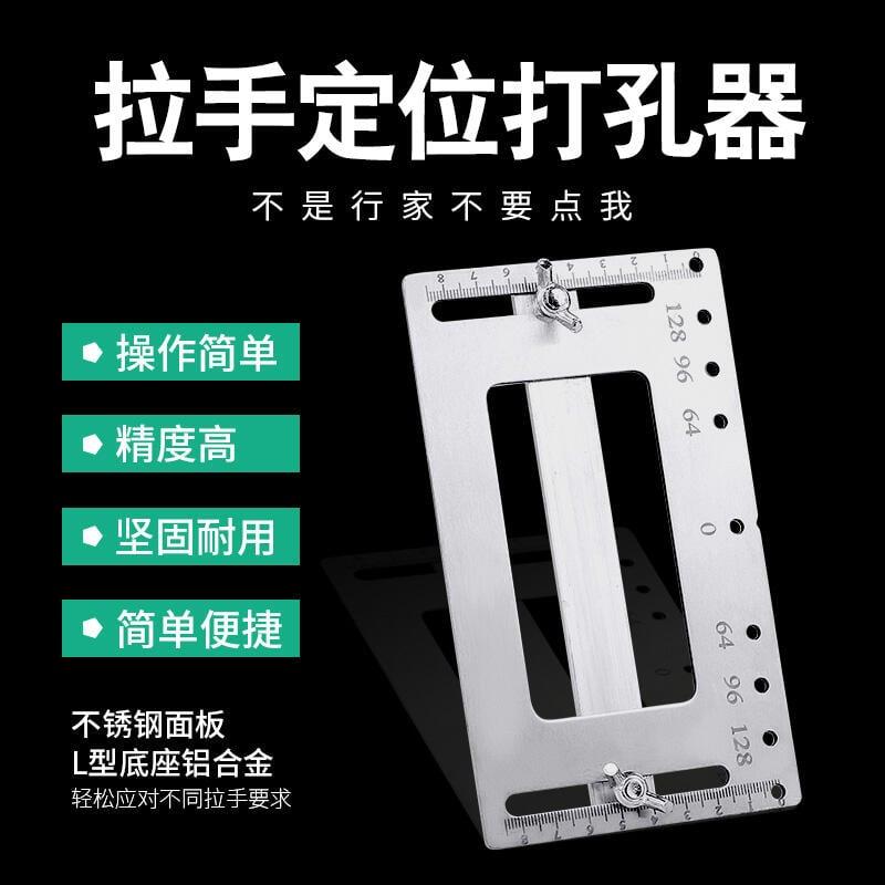 拉手開孔定位器木工不銹鋼安裝門把手打孔櫥櫃輔助神器工具櫃門
