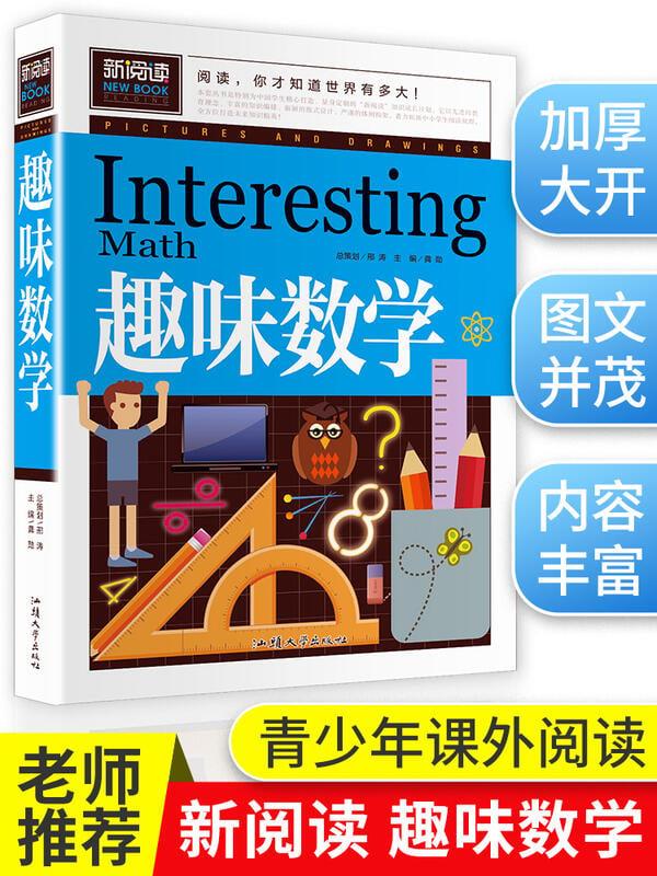 【簡體中文】趣味數學青少版數學故事書二年級三年級四年級五年級思維游戲 8-10-15少兒童書籍小學課外讀物小學生必讀教輔