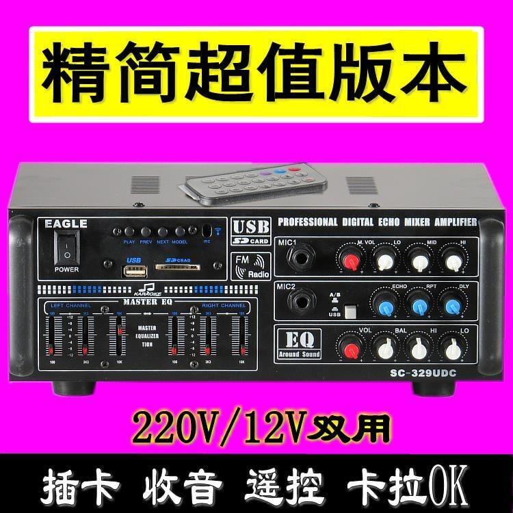 【金牌】DTC/AV-329家用車用功放卡拉OK大功率放大器EQ均衡插卡音響功放機