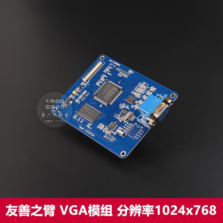 【金牌】VGA模組 LCD2VGA轉接模塊 1024*768 適用友善2440 6410 210開發板